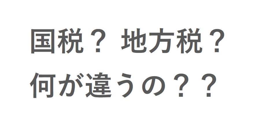 国税と地方税の違い(超入門編)...