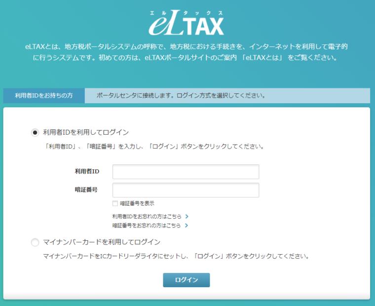 eLTAXの操作画面01