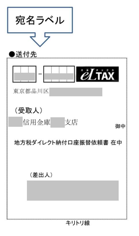 eLTAXの操作画面14